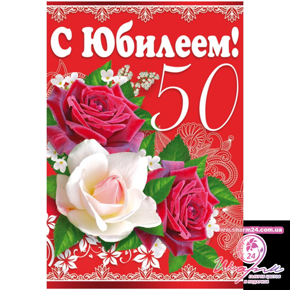 Офис поздравления, открытки цена 50 лет