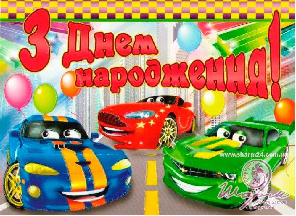Открытки з машинами з днем народження